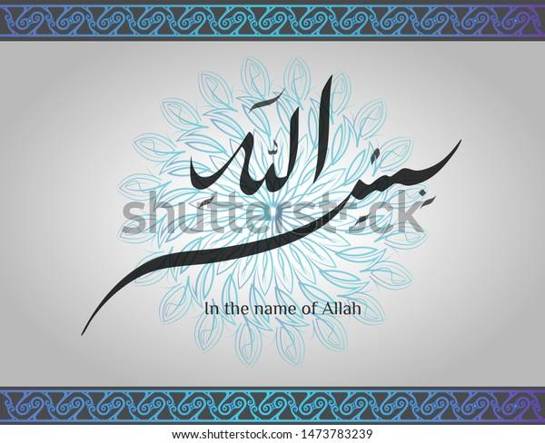 Bismillah Arabic Calligraphy With Malay Pattern Kaligrafi dan Motif Melayu RIau