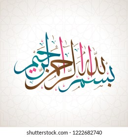 Bismillah arabic calligraphy vector design