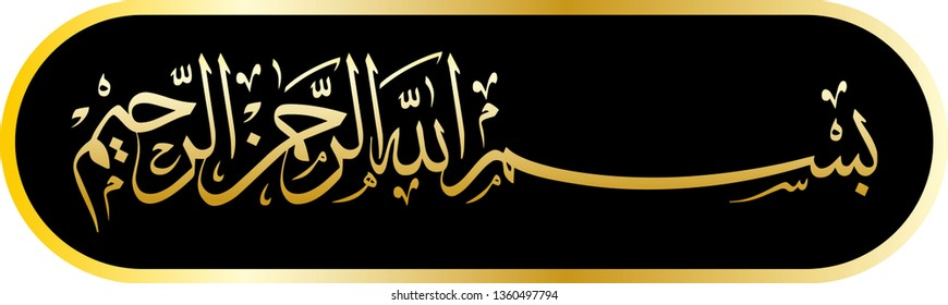 Bismillah (Basmala / Besmele) inscription. Means: In the name of God. Vectoral.