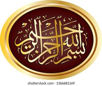 Bismillah (Basmala / Besmele) inscription. Means: In the name of God. Vectoral, golden framed.