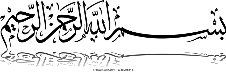 Bismillah (Basmala / Besmele) inscription. Means: In the name of God. Vectoral. With shadow effect.