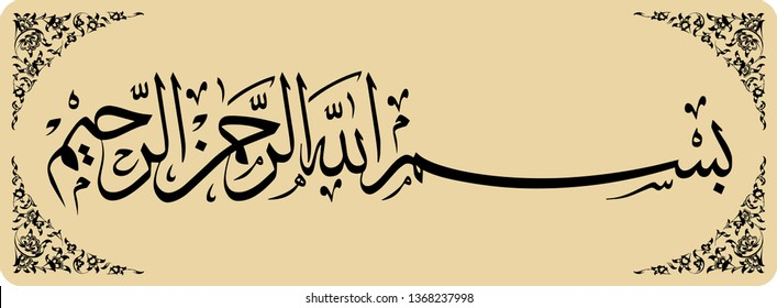 Bismillah (Basmala / Besmele) inscription. Means: In the name of God. Vectoral, on parchment paper.