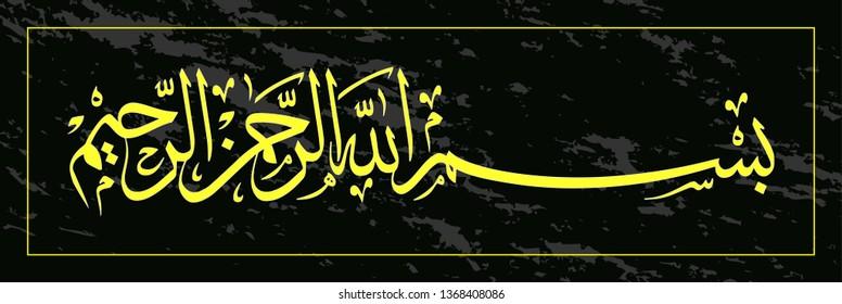 Bismillah (Basmala / Besmele) inscription. Means: In the name of God. Vectoral,