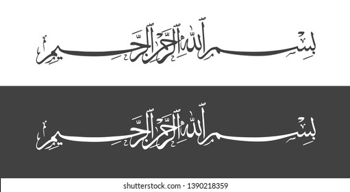 Bismillah (Basmala / Besmele) inscription. Means: In the name of God. Vectoral.