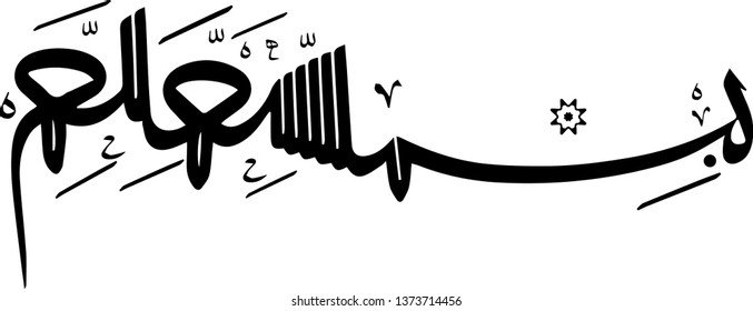 Bismillah (Basmala / Besmele) inscription in Qufi or Kufi style. Means: In the name of God. Vectoral,