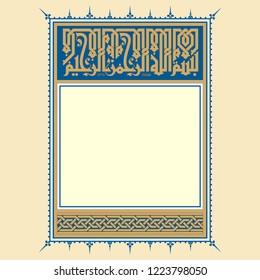 Bismillah or basmalah square calligraphy.Bismillah or basmalah square calligraphy.