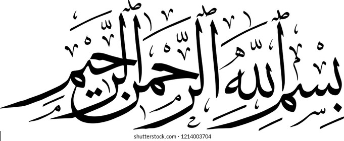"Bismillah or Besmele calligraphy. Bismillah is an islamic phrase. Muslims says ""bismillah"" at start of every act as a blessing. It means ""with God's name""."