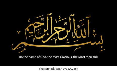 Bismillah besmellah(In the name of God, the Most Gracious, the Most Merciful) Beauty golden color islamic symbol icon, isolated on black background.