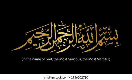 Bismillah besmellah(In the name of God, the Most Gracious, the Most Merciful) Beauty golden color symbol icon, isolated on black background.