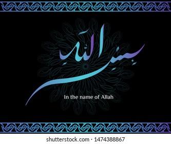 Bismillah Calligraphy Blue Colour With Malay Pattern Kaligrafi dan Motif Melayu RIau