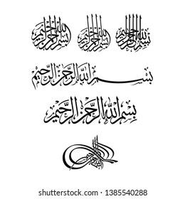 Bismillah Calligraphy | Calligraphy Sets | Modern bismillah calligraphy | Islamic