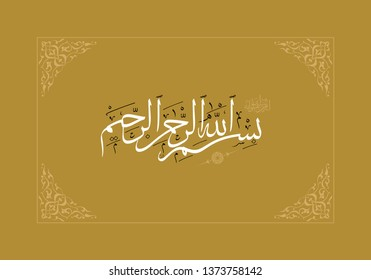 """Bismillah. Everything is said at the beginning. Written in Arabic Bismillahirrahmanirrahim. It means """"with the name of Allah, the Forbearing and Forgiving""""."""