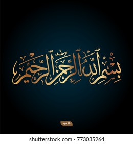Bismillah icon, islamic symbol. Dark blue ornate background with golden arabic calligraphy. Vector illustration meaning- in the name of Allah, the most Gracious, the most Merciful.