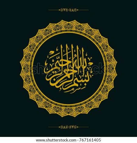 Bismillah Icon Islamic Symbol Golden Arabic Stock Vector Royalty