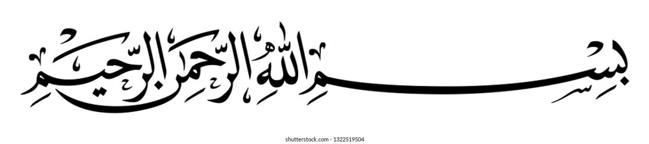 Bismillah (In The Name Of Allah) : Arabic Calligraphy Art 02
