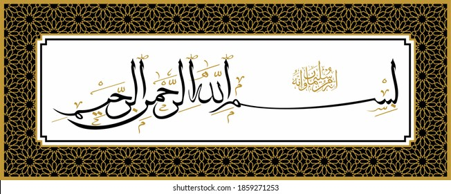 """Bismillah, islamic calligraphy. Bismillahirrahmanirrahim is written in Arabic. English translation: It means """"in the name of God who has mercy and forgives."""""""