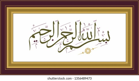 """Bismillah. islamic regional. Written in Arabic Bismillahirrahmanirrahim. It means """"with the name of Allah, the Forbearing and Forgiving"""". Everything is said at the beginning."""