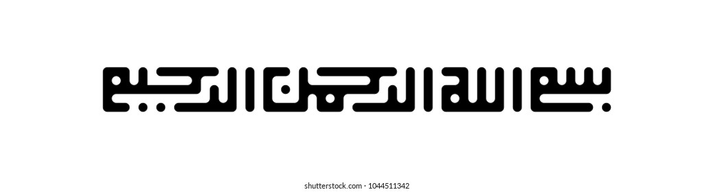 Bismillah Kufi Arabic Calligraphy Vector with pattern and round tip