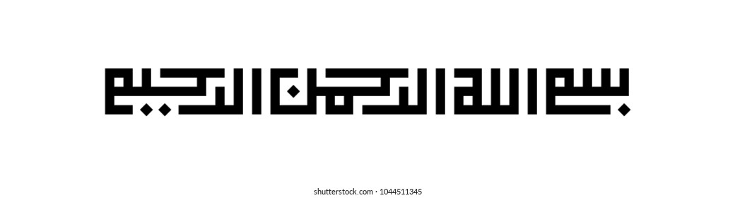 Bismillah Kufi Arabic Calligraphy Vector with pattern