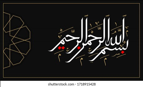 "Bismillah, new vector. Written in Arabic Bismillahirrahmanirrahim. It means ""with the name of Allah, the Forbearing and Forgiving"". Everything is said at the beginning."