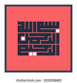 bismillah square kufic, bismillah wich mean In the Name of Allah, the Most Beneficent, the Most Merciful