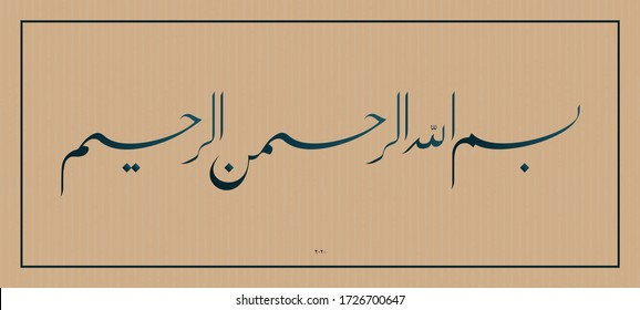"Bismillah, vector with arabic handwriting. On the obsolete paper effect. Bismillahirrahmanirrahim. It means ""with the name of Allah, the Forbearing and Forgiving""."