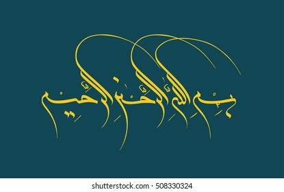 Bismillah vector, in a contemporary style (translated as In the name of God, the most merciful, the most beneficent)