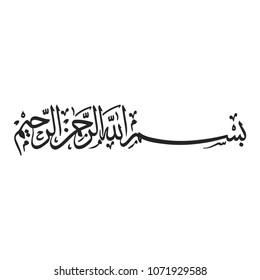 Bismillah vector icon, calligraphy symbol.