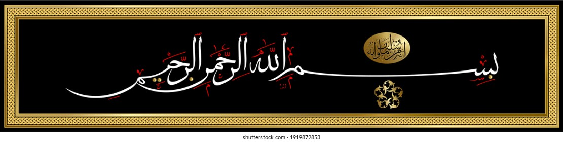 """Bismillah vector. Written in Arabic Bismillahirrahmanirrahim. It means """"with the name of Allah, the Forbearing and Forgiving"""". Everything is said at the beginning."""