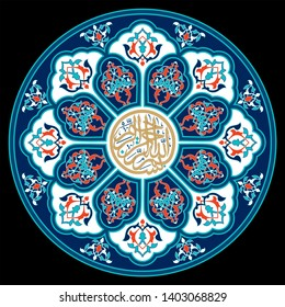 """Bismillah. Written in Arabic Bismillahirrahmanirrahim. It means """"with the name of Allah, the Forbearing and Forgiving"""". Circle shape with a new frame. For Islamic buildings, Wall ornament."""