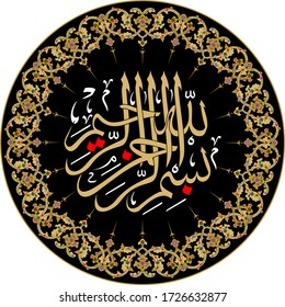 "Bismillah. Written in Arabic Bismillahirrahmanirrahim. It means ""with the name of Allah, the Forbearing and Forgiving"". Circle shape with a new frame. For Islamic buildings, Wall ornament."