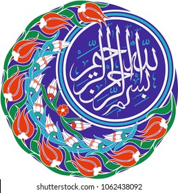 Bismillah Written in Arabic Calligraphy. Meaning of Bismillah: In the Name of Allah, The Compassionate, The Merciful. Ottoman style, frame decorated with tulip motifs.