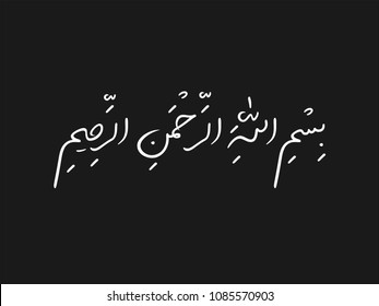 Bismillah Written in Islamic / Arabic Calligraphy. Meaning of Bismillah: In the Name of Allah, The Compassionate, The Merciful