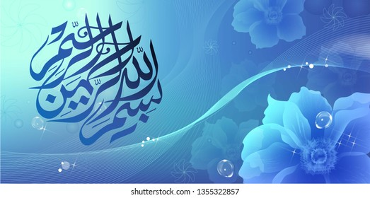Bismillah Written in Islamic or Arabic Calligraphy. Meaning of Bismillah: In the Name of Allah, The Compassionate, The Merciful stylish floral background invitation decor flower Soft beautiful