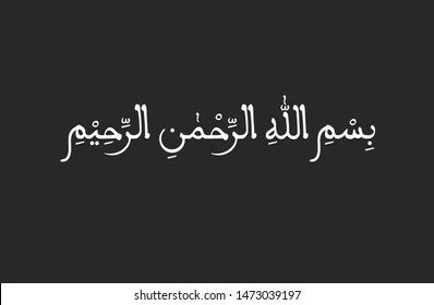 Bismillah Written in Islamic / Arabic Calligraphy. Meaning of Bismillah: In the Name of Allah, The Compassionate, The Merciful - Vector