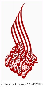 Bismillah Written in Islamic or Arabic Calligraphy. Meaning of Bismillah: In the Name of Allah, The Compassionate, The Merciful.