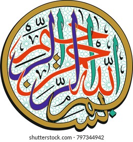 Bismillahirrahmanirrahim (Basmala) Vector. Translation From Arabic: With the name of Allah. The work done here is framed.