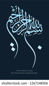 Bismillahirrahmanirrahim Calligraphy Vector  Translate: in the name of God, the merciful and compassionate.