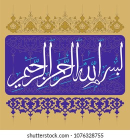 Bismillahirrahmanirrahim Everything in the Islamic world begins with the name of Allah. Created with a different perspective. It can be used as poster or wall panel.