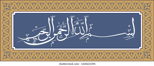 Bismillahirrahmanirrahim. Everything in the Islamic world begins with the name of Allah. Speaking of Bismillah. The work done here is framed. Frame colors can be differentiated.
