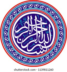 Bismillahirrahmanirrahim Everything in the Islamic world begins with the name of Allah. Ceramic and tile plate motif is used for wall panel, table, icon, gift card, showcase plate, mosque wall.