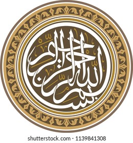Bismillahirrahmanirrahim Everything in the Islamic world begins with the name of Allah. Speaking of Bismillah. The work done here is framed.