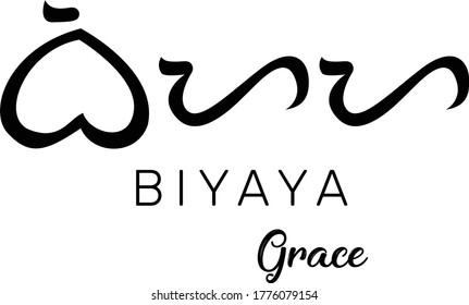 Baybayin Images Stock Photos Vectors Shutterstock