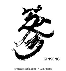 Black calligraphy hieroglyph for Ginseng. Isolated on white background. Vector illustration.