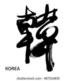 Black calligraphy hieroglyph for Korea or Korean. Isolated on white background. Vector illustration.