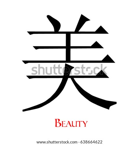 Black Chinese Character Beauty On White Stock Vector Royalty Free