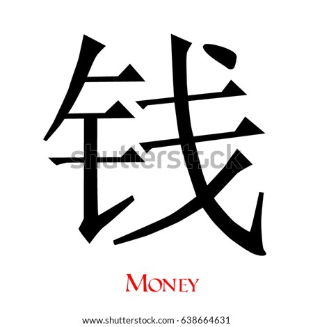 Black Chinese Character Money On White Stock Vector Royalty Free
