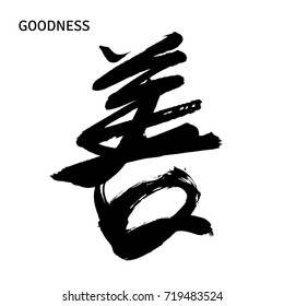 Black Chinese hieroglyph which translation is Goodness. isolated elements on white background. Vector illustration.