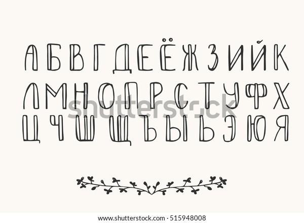 Black Cyrillic Script Font Russian Alphabet Stock Vector