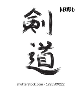 Black hand drawn calligraphy hieroglyph KENDO isolated on white background vector illustration